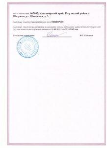 лицензия авто2