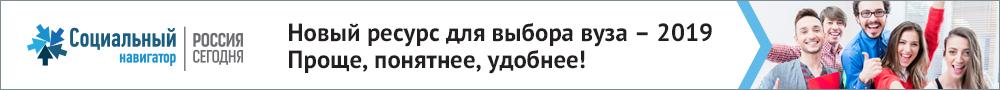 1000х90_socnav_abitur_2019